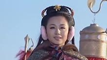 文成公主 第6集