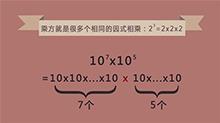 同底数幂的乘法