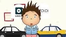 【30秒懂财经】滴滴联姻Uber 是否涉嫌垄断打车涨价成必然?
