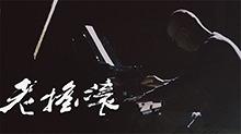 侯祖辛:致敬中国摇滚30周年