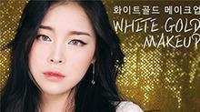 美芽美妆:白金色眼妆 打造闪亮质感美人