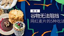 【趣食】网红麦片卡乐比的五种吃法