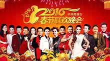 2016央视猴年春晚主持阵容发布 周涛朱军领衔14人团队