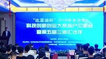 第五届三湘汇沙龙在长沙举行