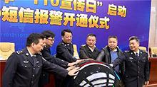 湖南开通12110短信报警平台