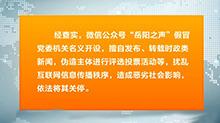"""湖南省网信办依法关停""""岳阳之声""""微信公众号"""