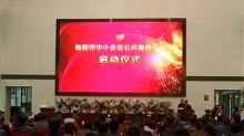 衡阳中小企业服务平台今天运行
