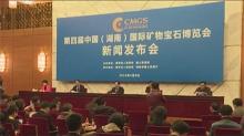 第四届中国(湖南)国际矿博会5月开幕