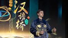 《汉语桥》30强澳大利亚选手马慈潭:《赤壁怀古》
