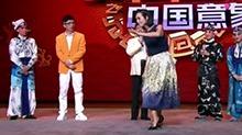 """朱丹范明首次同框挑战戏曲表演 """"默契配合""""引观众笑声连连"""