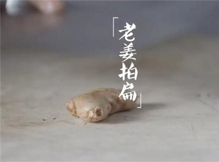 味道20141230期:糯香牛腩