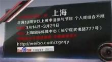 《中国最强音》报名篇