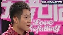 欢迎爱光临20111103期:便当男的另类爱情