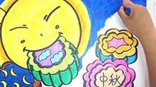 5068网儿童画第22期:中秋月饼