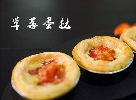 【厨男冬阳君】爱吃甜食的你 不啃几个草莓蛋挞怎么满血复活!