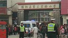 河南濮阳第三实验小学踩踏事故:造成一人死亡 21名学生受伤