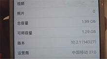 苹果手机维修过后 128G内存竟变1.99G