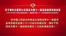 关于增补王雄等32名同志为第十一届省政协委员的决定