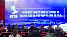湘粤首度开展高速公路春运协同服务
