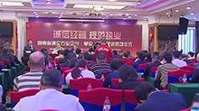 湖南:消防行业企业诚信承诺 严厉打击消防产品造假行为
