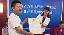 岳阳:我省首张全程电子化登记企业营业执照颁发