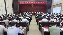 许达哲在省政府全会上强调 确保完成全年目标任务