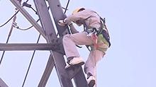 40米电塔上带电作业:高温高压下的精细活