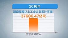 湖南新闻联播20170206期