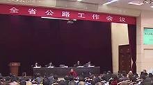 """2017年湖南干线公路建设将投资313亿元 让人民群众出行""""更愉悦"""""""
