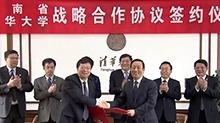 湖南与清华北大签署省校战略合作协议