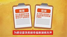 住湘全国政协委员提交126件提案