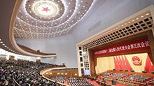 十二届全国人大五次会议在北京胜利闭幕