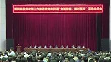 """永州新田:19名党员干部因精准扶贫不""""精准""""被问责"""