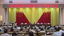 湖南省精神文明建设工作表彰大会召开 乌兰:为建设富饶美丽幸福新湖南提供强大精神力量