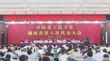 农工民主党湖南省委第八次代表大会在长沙开幕