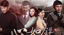 豪情励志传奇大戏《心如铁》今晚730剧场首播