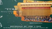 2017全国两会热词:军民融合