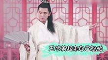 【鲜炸社】《将军在上》花絮:wuli王爷竟然翘起兰花指?盛一伦表示我要是美起来自己都怕