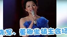 2017年央视春晚主持人曝光 朱军董卿康辉携四大分会场主持坐镇