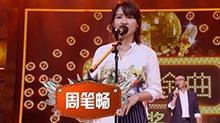 《天天向上》6月30日看点:香港回归二十周年特别节目 霍建华周笔畅粤语金曲暖心开唱