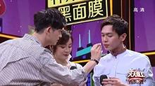 马可为<B>张若昀</B>擦嘴超贴心 大张伟实力抢镜