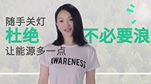 《天天向上》公益片:周迅<B>汪涵</B>呼吁环保 绿水青山就是金山银山