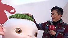 《捉妖记2》梁朝伟加盟出演赌徒 李宇春:有点抗拒演土豪