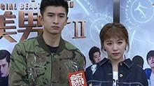 《不一样的美男子2》即将登陆湖南卫视 张云龙接棒张翰演主角