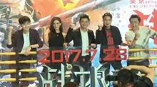 """电影《战狼2》北京发布会 导演吴京遭众演员""""吐槽"""""""