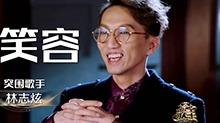 《歌手》4月1日看点:突围鏖战各自竭心尽力 张杰林志炫李健谁能突围成功
