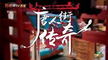 7分钟看完《明星大侦探2》02案:唐人街传奇