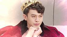 爱豆孵化ING:<B>王南</B><B>钧</B>转型了你还不知道?时尚王子放狠话也傲娇