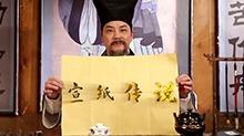 中华文明之美20170222期:宣纸的由来
