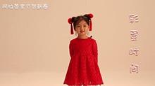 阿拉蕾呆萌贺新年就在《2017湖南卫视小年夜春晚》